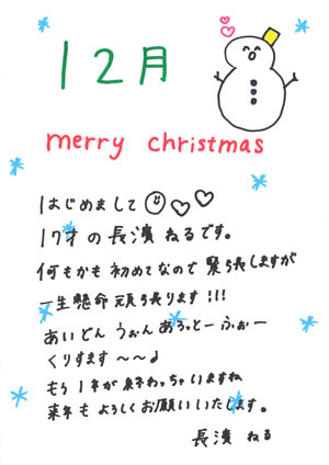 comment_neru_nagahama