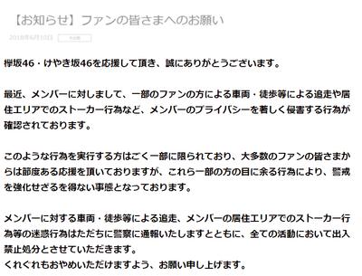 欅坂46にもストーカー行為を働くファンが一部いた件。以前には運営から忠告も。
