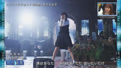 伝説のコラボ!平井堅×平手友梨奈の映像が『FNS歌謡祭2018』で流れる!