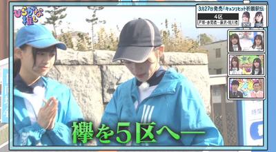 【日向坂46】「キュン」ヒット祈願駅伝に緊急事態発生!?【ひらがな推し】