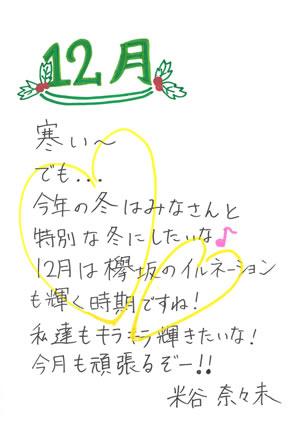 comment_nanami_yonetani