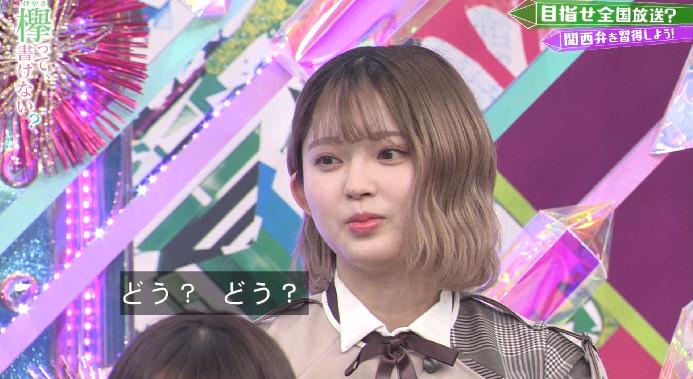 鈴本美愉に一体なにが!? 髪型をイメチェンし話題に! : 欅坂46まとめもり~