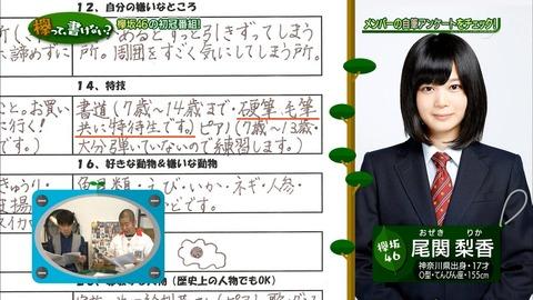 「尾関 字」の画像検索結果