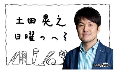 土田晃之さん、米谷奈々未の卒業について「少し前に本人から話を聞いた」【日曜のへそ】