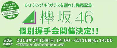 1803_keyaki_02