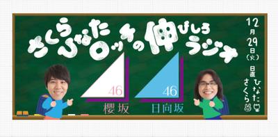 46 速報 坂 櫻