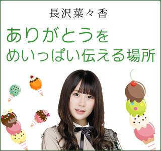 thankyou_nanako