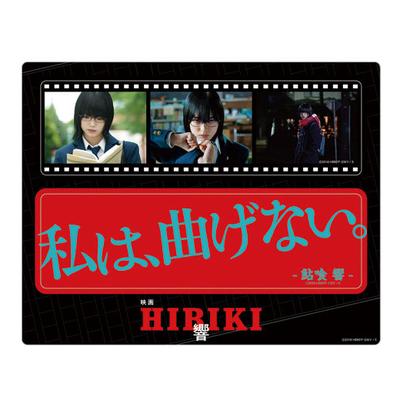 Screenshot_2018-09-13 響-HIBIKI- フィルムしおり