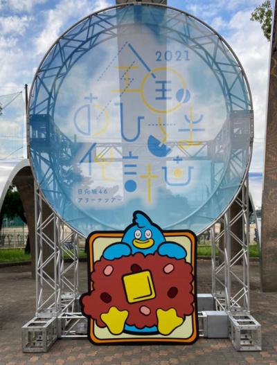 【日向坂46】全ツ愛知公演1日目、現地の様子がこちら!【全国おひさま化計画2021】
