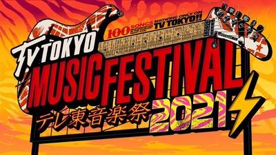 【速報】日向坂46『テレ東音楽祭2021』出演決定!あのバンドも参戦決定でおひさま歓喜w