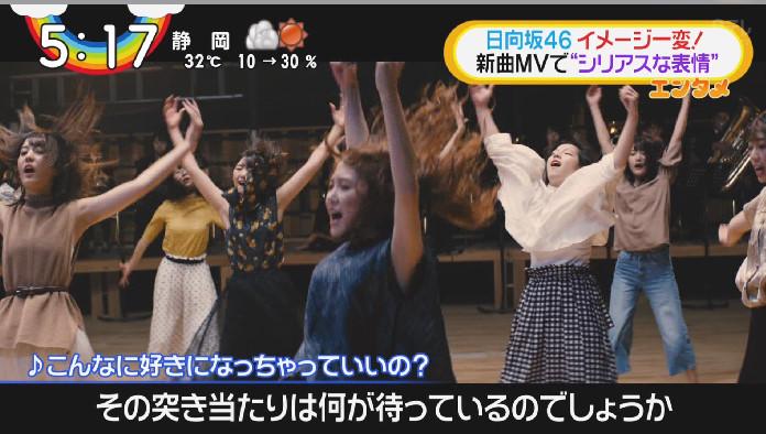【日向坂46】3rdシングルMV新たなシーンが解禁!【こんなに好きになっちゃっていいの?】 : 日向坂46まとめもり~
