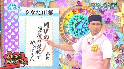 【日向坂46】おひさま「ひなた川柳」に挑戦