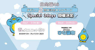 【速報】日向坂46『ひな誕祭』お漏らしキタ━━━━(゚∀゚)━━━━!!