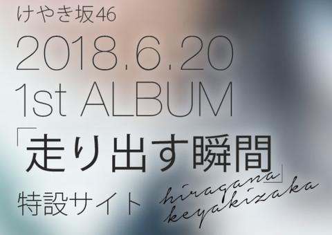 スクリーンショット 2018-05-22 11.41.52