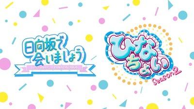 【日向坂46】『ひなちょいSeason2』制作にケイマックスが関わっていることが判明!