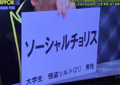 ん グランプリ かまわ とろサーモン、久保田かずのぶ今度は癌患者に煽り「僕にかまわず病気なおして」「かわいそうに」とリプライ
