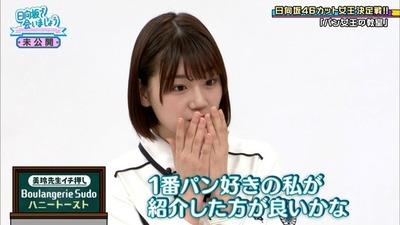【日向坂46】メンバーが差し入れで貰ってた『天馬』のカレーパン、めちゃくちゃ美味そうなんだが