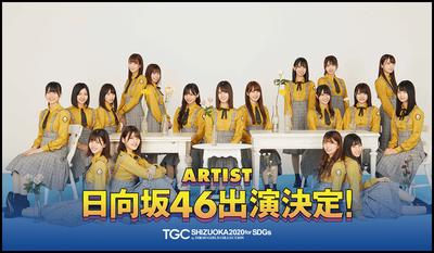 shizuoka20_panel_20191205_01