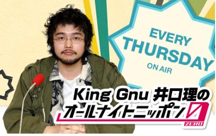 日向坂46渡邉美穂「私はKING Gnuさんが好きなんです」←まさかの