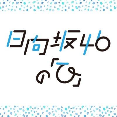 【日向坂46】次週1/31は『ふつおた祭り』!出演メンバー3名がこちら!【ひなたひ】