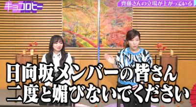 【日向坂46】意外なあのメンバーが『キョコロヒー』出演に挙手!なお、全く番組を観てない模様w