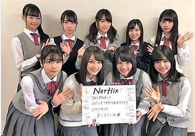 【日向坂46】みんな『ReWind』っていう「ネットフリックス」限定『ReMind』スピンオフドラマは見たかい?
