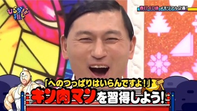 【日向坂46】番組における「キン肉マン」の重要性