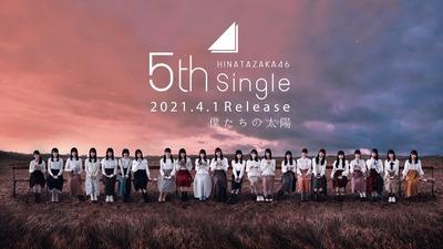 【日向坂46】リーク!?5thシングル『僕たちの太陽』と書かれたアー写らしき画像をよく見た結果