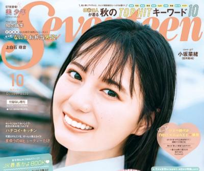 【日向坂46】小坂菜緒が専属モデルの『Seventeen』デジタルメインへ