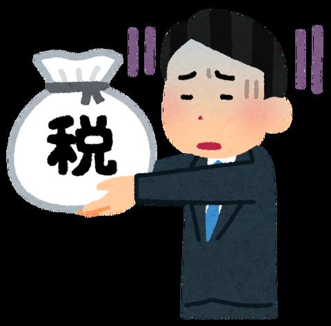 money_nouzei_man_sad[2]