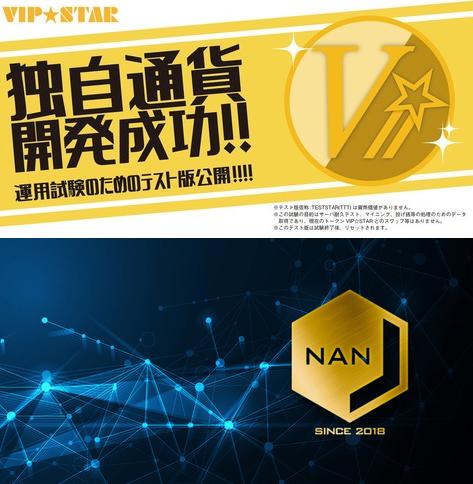 【仮想通貨】最新格付け NANJ 『B+』 VIPS 『E』