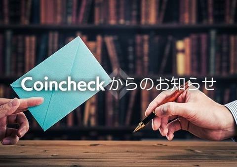 コインチェック[1]