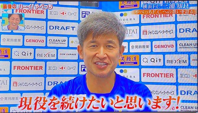 【悲報】張本勲、サッカー三浦知良に「もうお辞めなさい」→ネットで炎上www