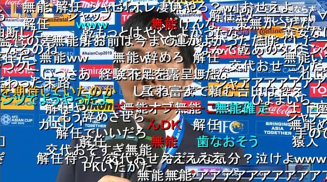 【悲報】サッカー日本代表監督への誹謗中傷がヤバすぎると話題に