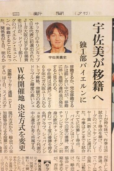 【速報】宇佐美貴史(18)、バイエルン・ミュンヘン移籍決定!!!!!