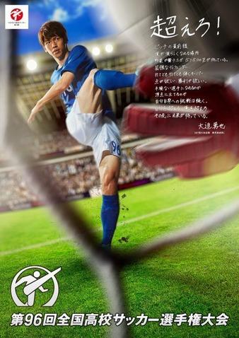 20170803-00620153-soccerk-000-1-view[1]