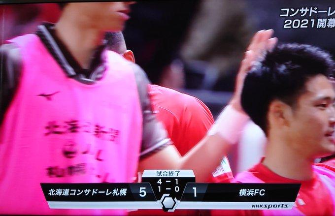 速報 コンサドーレ 札幌