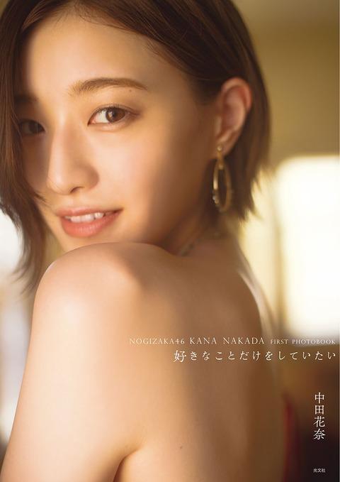 【乃木坂46】中田花奈の表紙素敵やん・・・全部最高すぎて泣ける