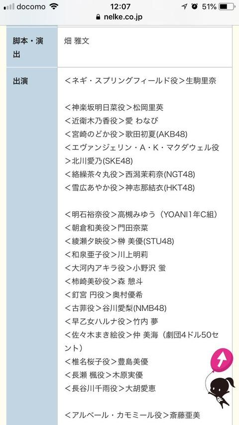 【元乃木坂46】⽣駒⾥奈の舞台「魔法先生ネギま!」にAKBグループメンバー大量出演!
