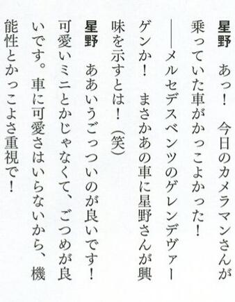 """【乃木坂46】星野みなみちゃん""""ごつい車""""が好きな模様…"""