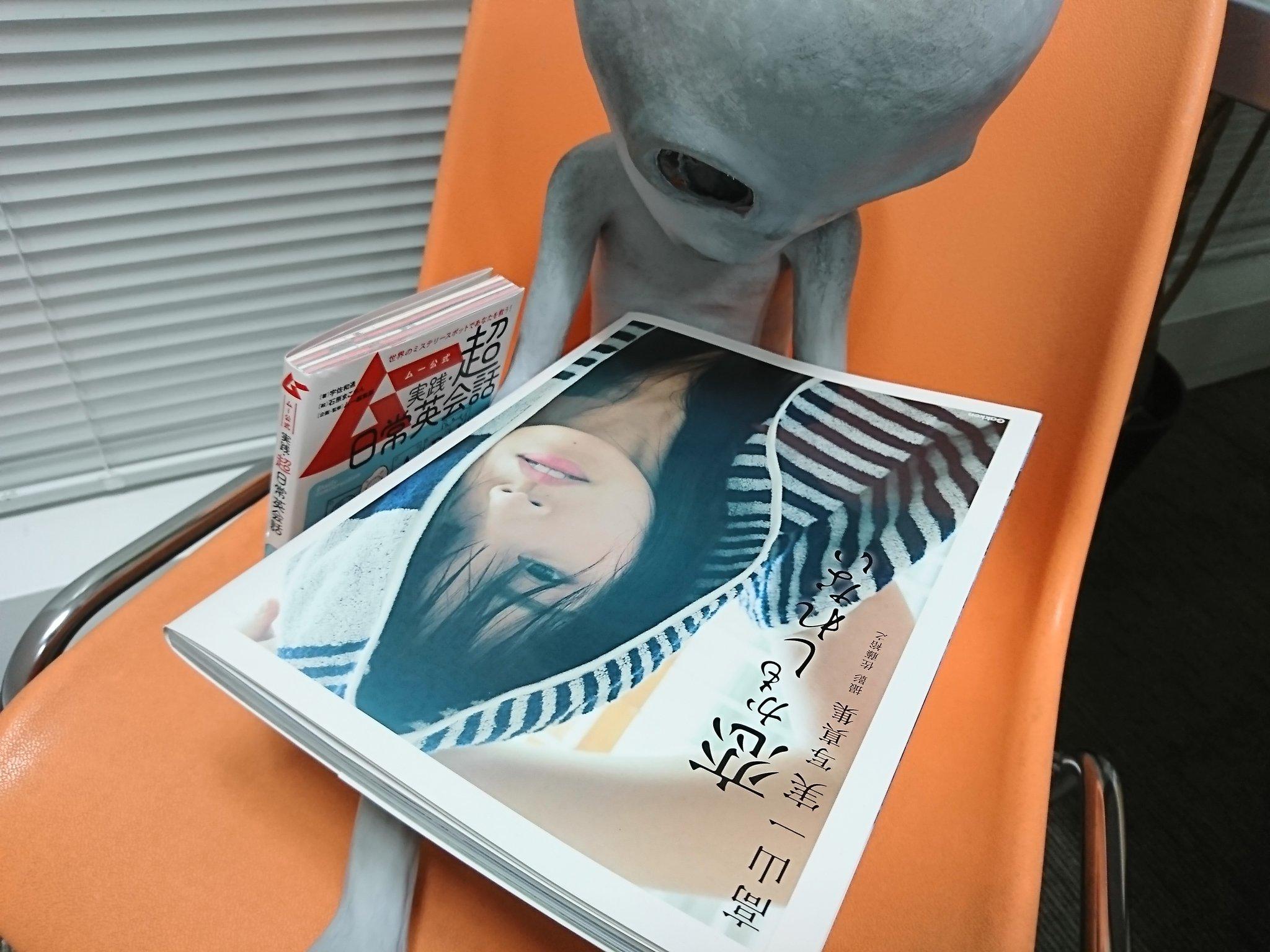 【乃木坂46】月刊ムーがかずみん写真集の宣伝wwww