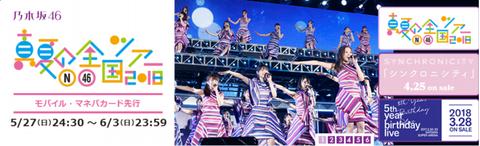 【乃木坂46】『真夏の全国ツアー2018』が大落選祭り・・・