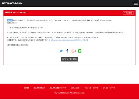 【NGT48】1月20日の握手会不参加のお知らせ(兼任メンバーを除く)