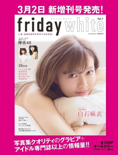 【乃木坂46】白石麻衣 3月2日新増刊「friday white」のカバーガールに!!!