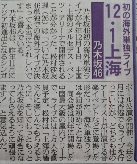 【乃木坂46】初の海外単独ライブ!上海『メルセデス・ベンツ・アリーナ』で開催!