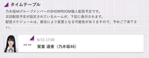 【乃木坂46】賀喜遥香のSHOWROOM配信の内容予想が・・・
