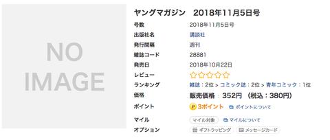 スクリーンショット 2018-10-11 20.25.01