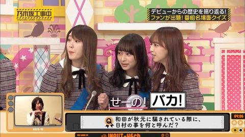 【乃木坂46】「せーの!」『バカ!』 ←これ好き