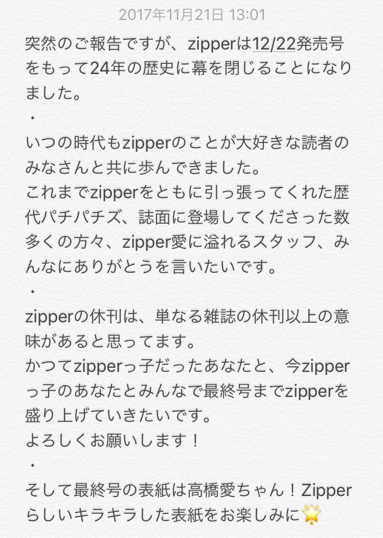 【乃木坂46】北野日奈子が専属モデルの雑誌「zipper」が休刊
