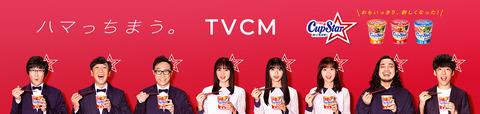 banner_tvcm